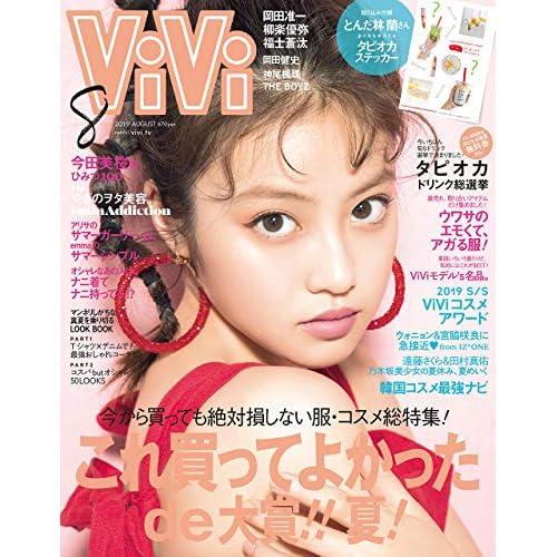 ViVi 2019年8月号 表紙画像