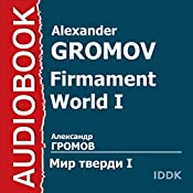 Firmament World I [Russian Edition] | Alexander Gromov