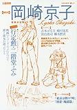 岡崎京子 増補決定版 (KAWADE夢ムック 文藝別冊)