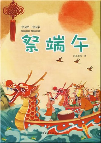 Download Chinese knot Chinese festival: Dragon Boat Festival PDF
