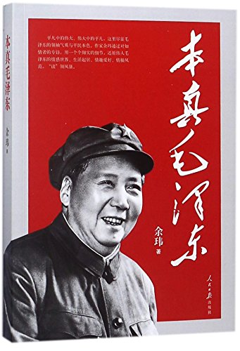 The True Mao Zedong (Chinese Edition)
