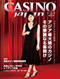 CASINO japan(カジノジャパン)vol.20 [雑誌]