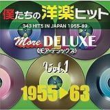 僕たちの洋楽ヒット モア・デラックス Vol.1(1955-63)