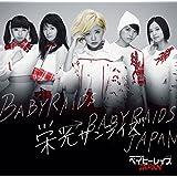 栄光サンライズ 初回限定盤B(DVD付)