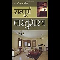 Sampuran Vaastu Shastra  (Hindi)