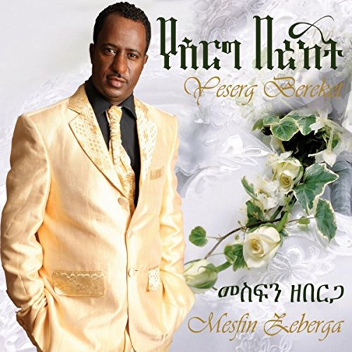 Modern Wedding Music: Yeserg Bereket (Ethiopian Contemporary Wedding Songs) By