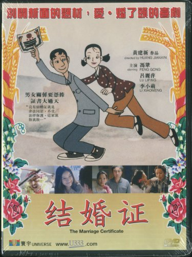 The Marriage Certificate 2001 HK Import 105 Minutes Mandarin Audio W/Chinese & English Subs.