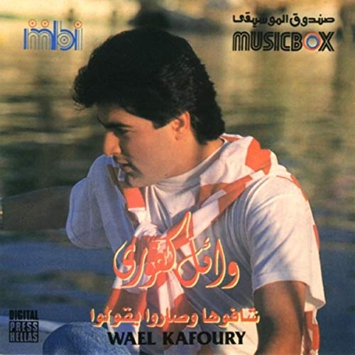 LAW KFOURY GRATUIT MP3 WAEL HOBNA GHALTA TÉLÉCHARGER