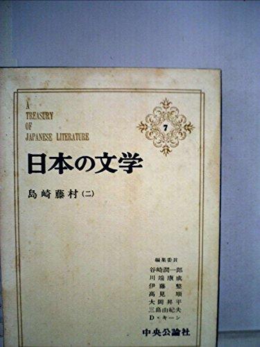 日本の文学〈第7〉島崎藤村 (1967年)夜明け前(全)