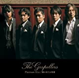 Platinum Kiss/Hi No Ataru Sakamichi by Gospellers (2004-07-29)