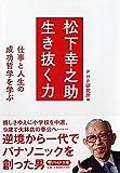 松下幸之助 生き抜く力 (PHP文庫)