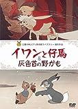 イワンと仔馬&灰色首の野がも [DVD]