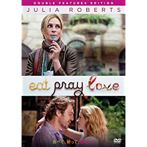 『食べて、祈って、恋をして』