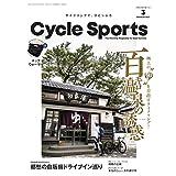 2021年3月号 CYCLE SPORTS ロゴ入り オリジナル ネックウォーマー