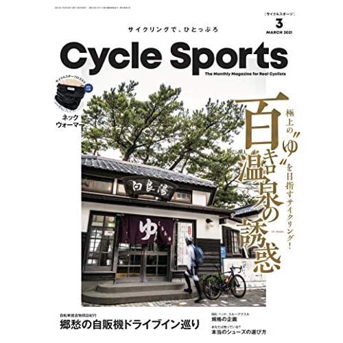 サイクルスポーツ 2021年3月号 画像