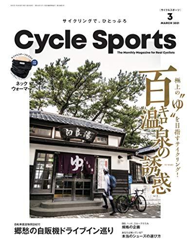 サイクルスポーツ 2021年3月号 画像 A