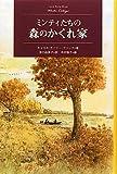 ミンティたちの森のかくれ家 (Modern Classic Selection)