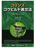 コリンズ コウビルド英文法 Collins COBUILD English Grammar