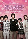 MUSIC & TVクリップ集 花より男子~Boys Over Flowers コレクターズDVD [DVD]
