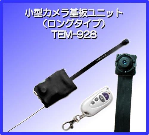 小型カメラ基板ユニット ロングタイプ TEM-928 超小型カメラ カモフラージュカメラ スパイカメラ B01D1E6S3Y
