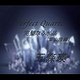 Perfect Quartz(葉山編): 完璧なる水晶 鉱物シリーズ