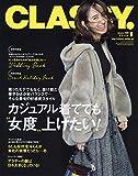 CLASSY.(クラッシィ) 2020年 01 月号 [雑誌]