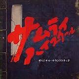 「サムライ・ハイスクール」オリジナル・サウンドトラック