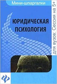 Book Yuridicheskaya psihologiya: shpargalka