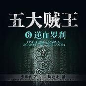 五大贼王 6:逆血罗刹 - 五大賊王 6:逆血羅刹 [Five Thief Lords 6: Against the Xueluocha] | 张海帆 - 張海帆 - Zhang Haifan