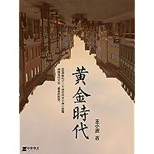 黄金时代-王小波经典作品集(逝世20周年纪念版) (先锋文库) (Chinese Edition)