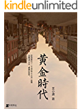 黄金时代-王小波经典作品集(逝世20周年纪念版) (先锋文库)