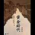 黄金时代-王小波全集(作家出版社典藏版本)