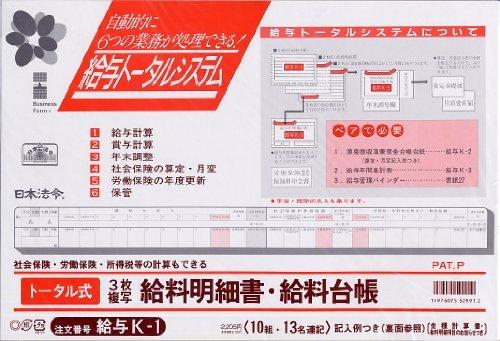 Salary K-1 / total formula paycheck stub, salary ledger (japan import)