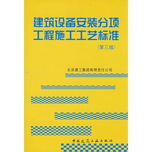Download construction equipment for construction of installation of sub-standard (3rd Edition) (Paperback)(Chinese Edition) pdf epub