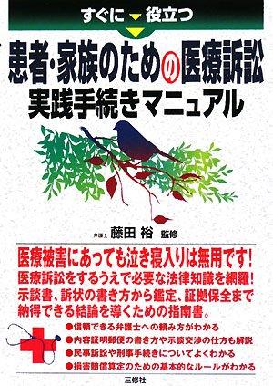 Download Sugu ni yakudatsu kanja kazoku no tame no iryō soshō jissen tetsuzuki manyuaru pdf epub