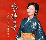 Miyuki Nagai - Narisuna No Onna [Japan CD] TECA-13677