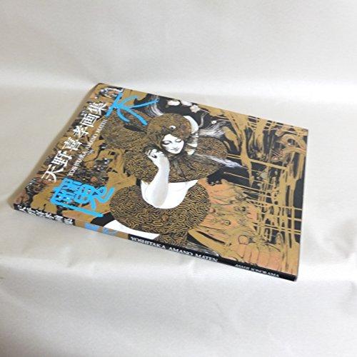 Yoshitaka Amano Maten Acryl Watercolor Pen and Ink (in Japanese) (Japanese Edition)