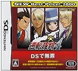 Gyakuten Saiban 4 (New Best Price! 2000) [Japan Import]
