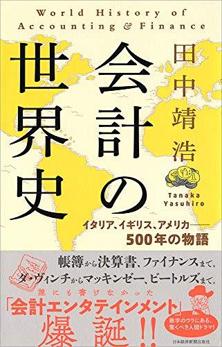会計の世界史 15世紀イタリアから21世紀日本まで / 田中靖浩