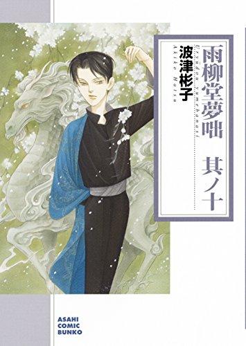 雨柳堂夢咄 其ノ十 (朝日コミック文庫)
