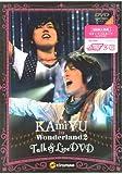 KAmiYU in Wonderland2