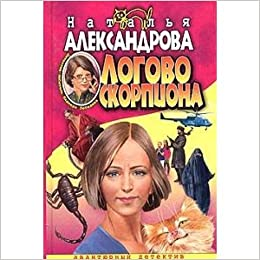 Book Logovo skorpiona: Roman