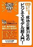 図解 カール教授と学ぶ成功企業31社のビジネスモデル超入門! (MAJIBIJI pro)
