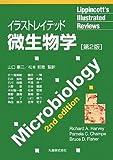 イラストレイテッド微生物学 第2版 (リッピンコットシリーズ)