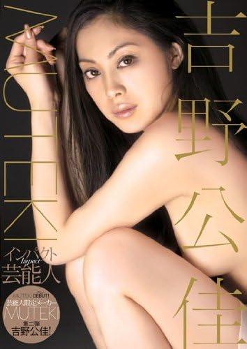 グラビアアイドル 吉野公佳 Yoshino Kimika さん 動画と画像の作品リスト