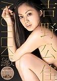 インパクト 吉野公佳 MUTEKI [DVD]