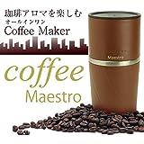 わがんせ Coffee Maestro (コーヒーマエストロ)手動式ミルとボトルがワンセットになったコーヒーメーカー