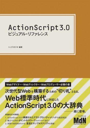 ActionScript3.0 ビジュアル・リファレンス