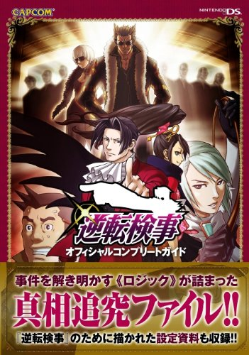 Gyakuten Kenji Official Complete Guide-Nintendo DS (Capcom Official Books)