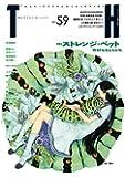 ストレンジ・ペット〜奇妙なおともだち (トーキングヘッズ叢書 No.59)